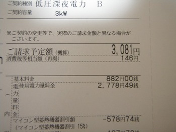 P5140048_2